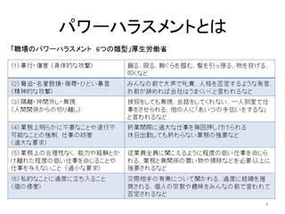 2016.8守る会勉強会「パワハラ」.jpg